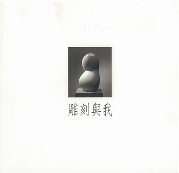 (Chang Tzu Lung: Sculpture and Me)