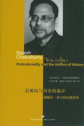 Postcoloniality and the Artifice of History: Dipesh Chakrabarty Reader
