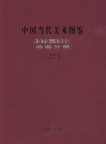 (Chinese Contemporary Art Album: 1979-1999 Oil Painting)