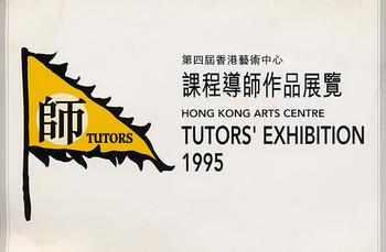 Hong Kong Arts Centre Tutors' Exhibition 1995