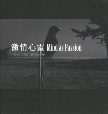 Mind as Passion: a video art exhibition featuring 17 new-generation artists from Taiwan and Japan