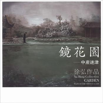 Garden: Maze of the Middle Class - Xu Hong Collection