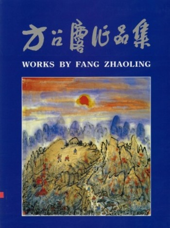 Works by Fang Zhaoling
