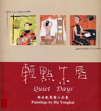 Quiet Days: Paintings by Hu Yongkai