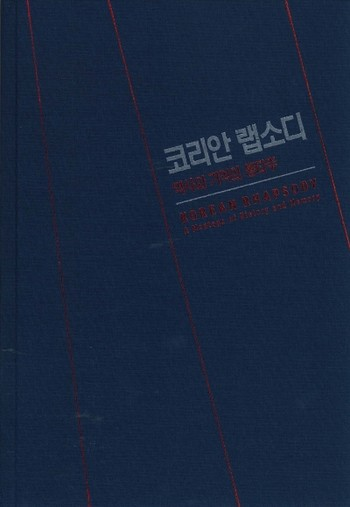 Korean Rhapsody: A Montage of History and Memory