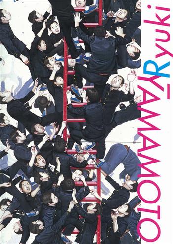 Ryuki Yamamoto Exhibition: SHI SHIN KEI: Super Privatism