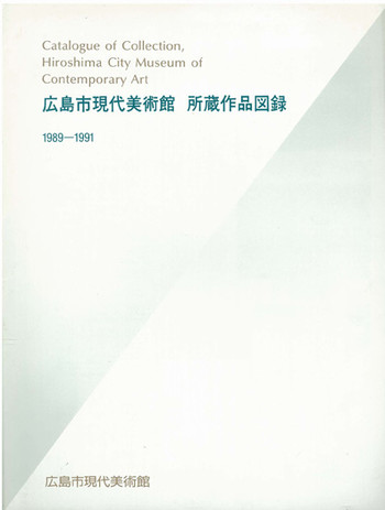 Catalogue of collection, Hiroshima City Museum of Contemporary Art 1989-1991