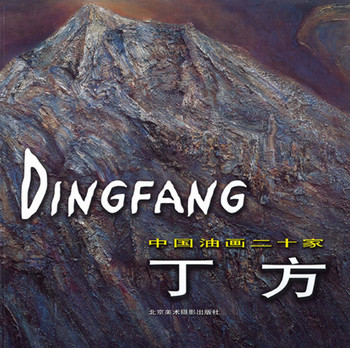 20 Artists of Chinese Oil Painting: Ding Fang