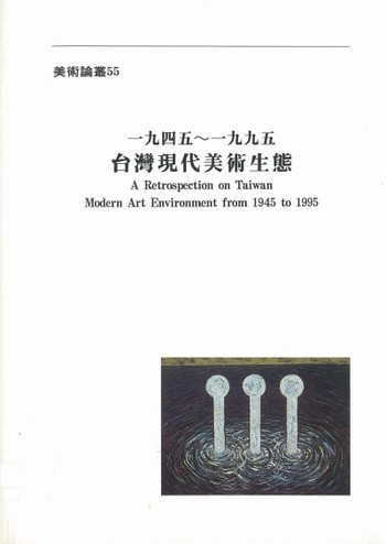 A Retrospection on Taiwan Modern Art Environment from 1945 to 1995