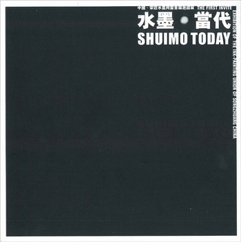 Shuimo Today: The First Invite Exhibition of the Ink-Painting Union of Songzhuang China