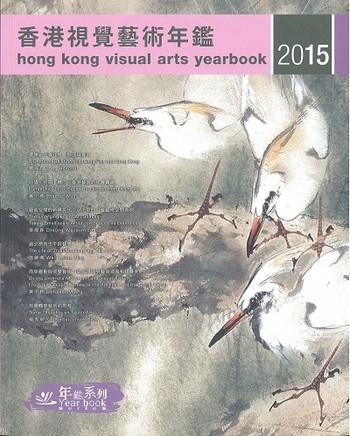 Hong Kong Visual Arts Yearbook 2015
