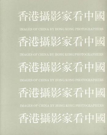 Images of China by Hong Kong Photographers