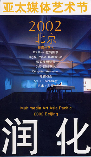 Moist: MAAP in Beijing 2002
