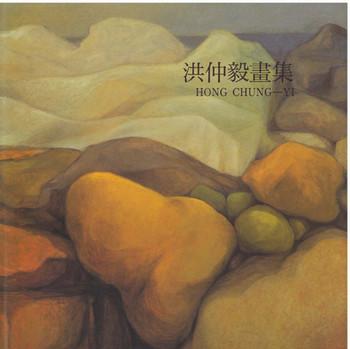 Hong Chung-Yi
