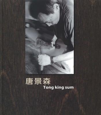 Tong King Sum