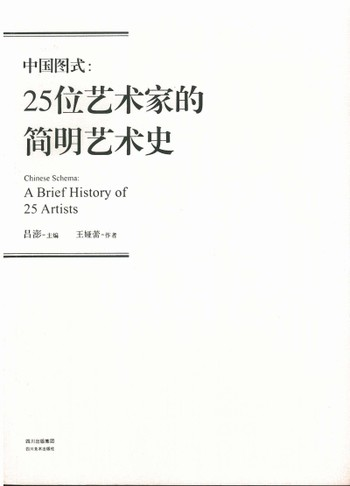 Chinese Schema: A Brief History of 25 Artists