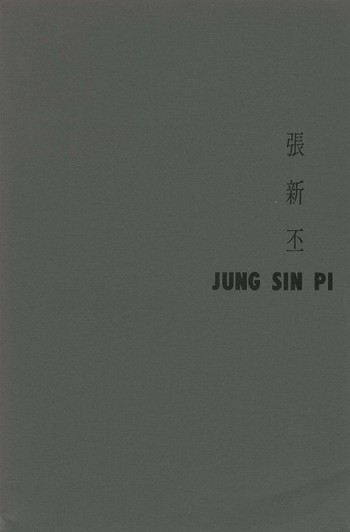 The Works of Jung Sin Pi