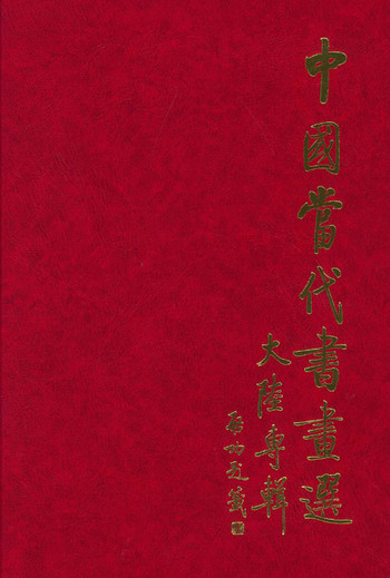 (Shi Jingyi Collection: Chinese Contemporary Calligraphy and Ink Paintings in Mainland China)