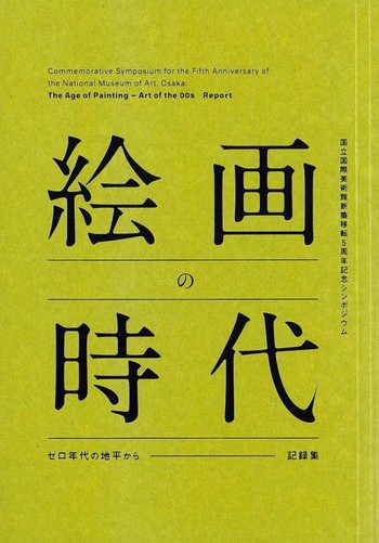 Commemorative Symposium for the Fifth Anniversary of the National Museum of Art, Osaka: The Age of P