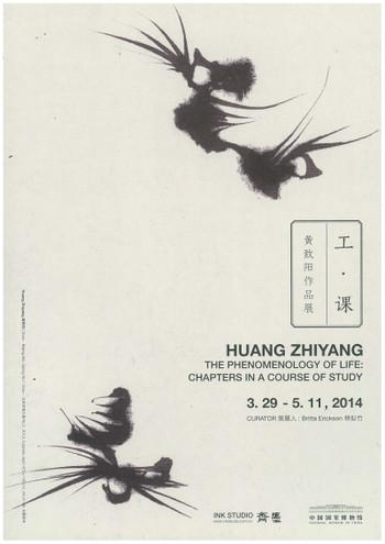 Huang Zhiyang: The Phenomenology of Life: Chapters in a Course of Study