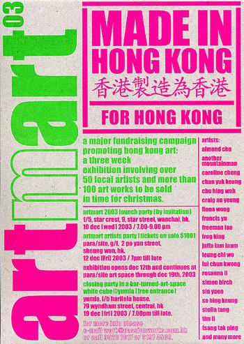 Art Mart 03: Made in Hong Kong for Hong Kong