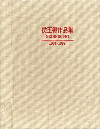 George Ho 1994-1997