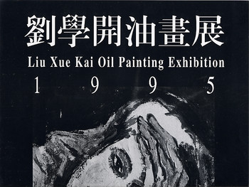 Liu Xue Kai Oil Painting Exhibition
