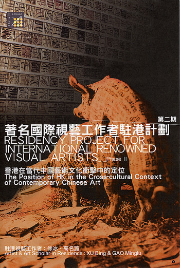 Residency Project for International Renowned Visual Artists _ Phase II