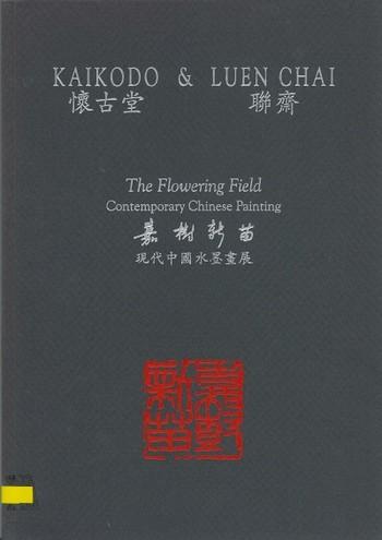 Kaikodo Journal (All holdings in AAA)