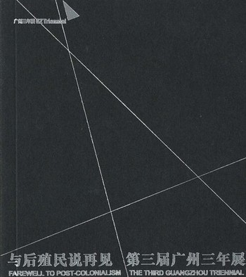 The Third Guangzhou Triennial: Farewell to Post-Colonialism (Guide Book)