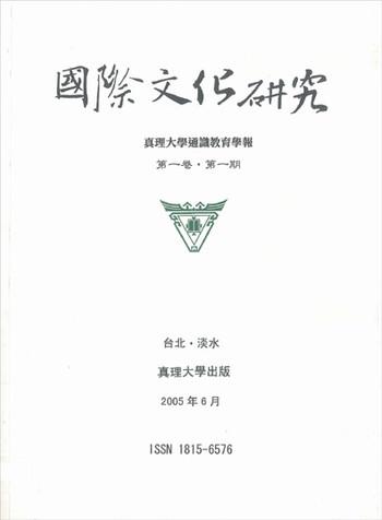 (International Cultural Research) 2005.6