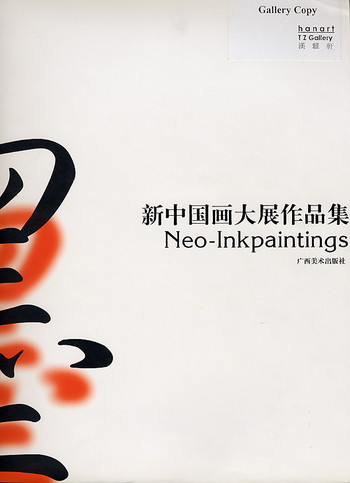 Neo-Inkpaintings in China 2000