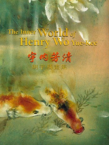 The Inner World of Henry Wo Yue-Kee