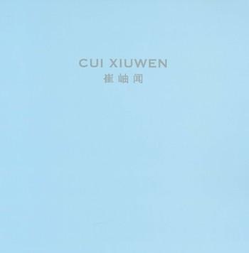 Cui Xiuwen