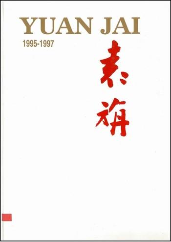 Yuan Jai 1995-1997