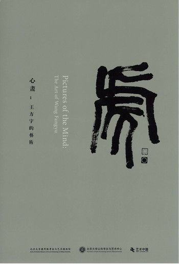 Pictures of the Mind: The Art of Wang Fangyu