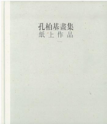 Kong Bai Ji
