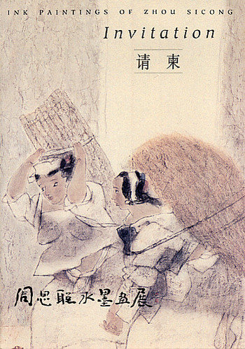 Zhou Sicong: Recent Works