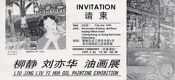 Liu Jing Liu Yi Hua Oil Painting Exhibition