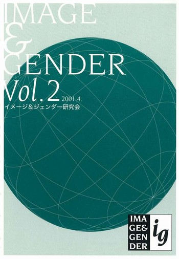 Image & Gender Vol.2