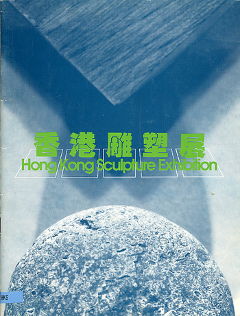 Hong Kong Sculpture Exhibition (1991)