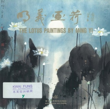 The Lotus Paintings by Ming Yi