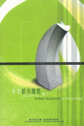 Guide to Urban Sculpture in Hong Kong (Kowloon & New Territories)