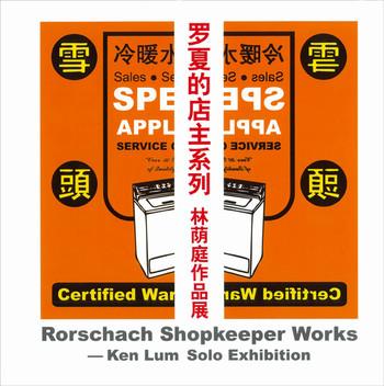 Rorschach Shopkeeper Works: Ken Lum Solo Exhibition
