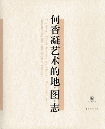 The Art and Life of He Xiangning: Mapping, Illustrating, and Documenting the Landscape of History
