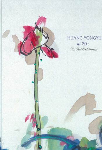 Huang Yongyu at 80: An Art Exhibition