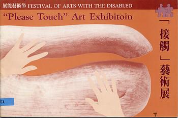 'Please Touch' Art Exhibition