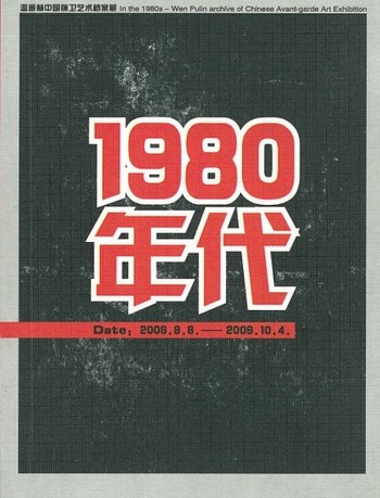In the 1980s—Wen Pulin Archive of Chinese Avant-garde Art Exhibition