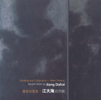 Painting & Calligraphy: New Visions - Recent Work by Jiang Dahai