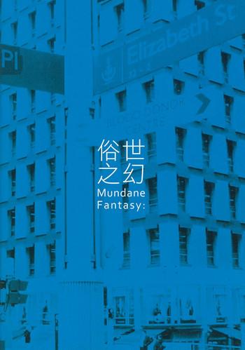 Mundane Fantasy: A Solo Exhibition by Tsen Wang